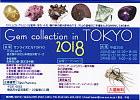 Gem Collection in Tokyo2018
