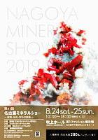 名古屋ミネラルショー2019