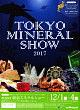 東京ミネラルショー2017