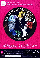 東京ミネラルショー