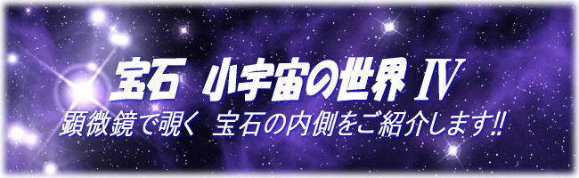 宝石 小宇宙の世界 Ⅳ