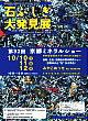 第31回石ふしぎ大発見展(京都ショー)