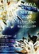 第42回名古屋ミネラルショー2020