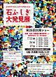 第26回石ふしぎ大発見展(大阪ショー)