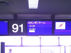 マーレ経由/コロンボ行き